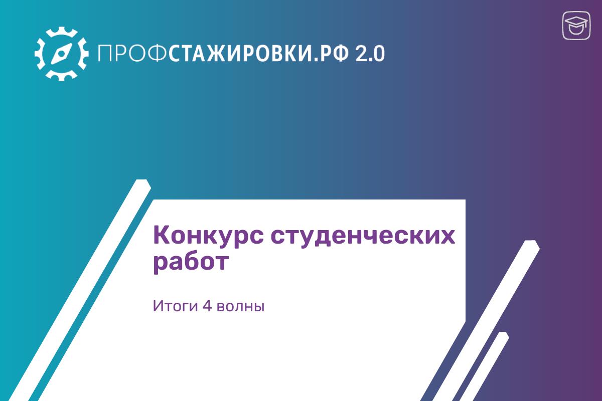 Подведены итоги четвертой волны проекта Профстажировки 2.0