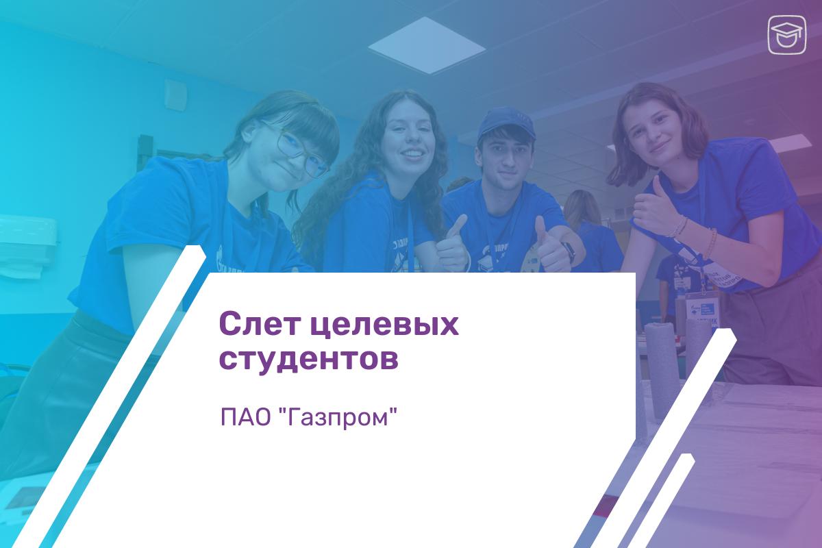 Студенты Политеха среди лучших на I Слете ПАО «Газпром»