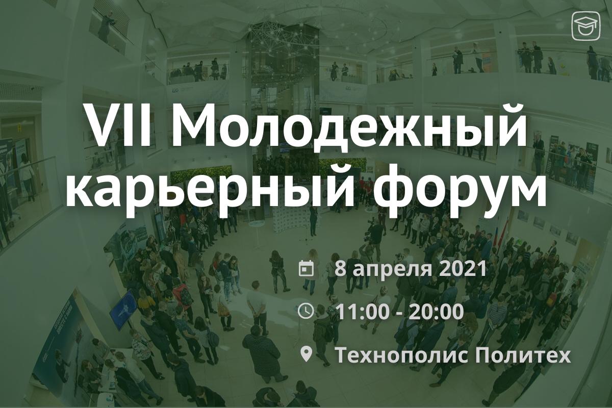 VII Молодежный карьерный форум пройдет в смешанном формате 8 апреля 2021 г.