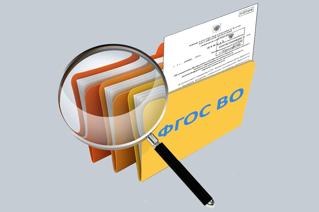 Копии новых актуализированных федеральных государственных образовательных стандартов высшего образования размещены на сайте ДООП