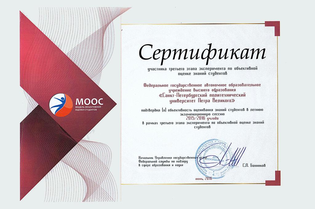 СПбПУ получил от Рособрнадзора Сертификат участника эксперимента  по объективной оценке знаний студентов