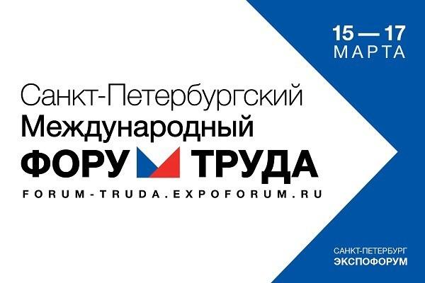 Представители СПбПУ приняли участие в работе  Санкт-Петербургского Международного Форума Труда 2017