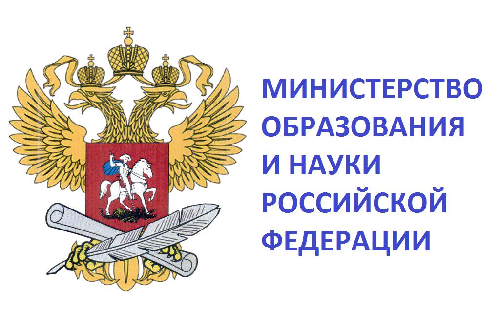 Приказ Министерства образования и науки Российской Федерации от 10.02.2017 № 124