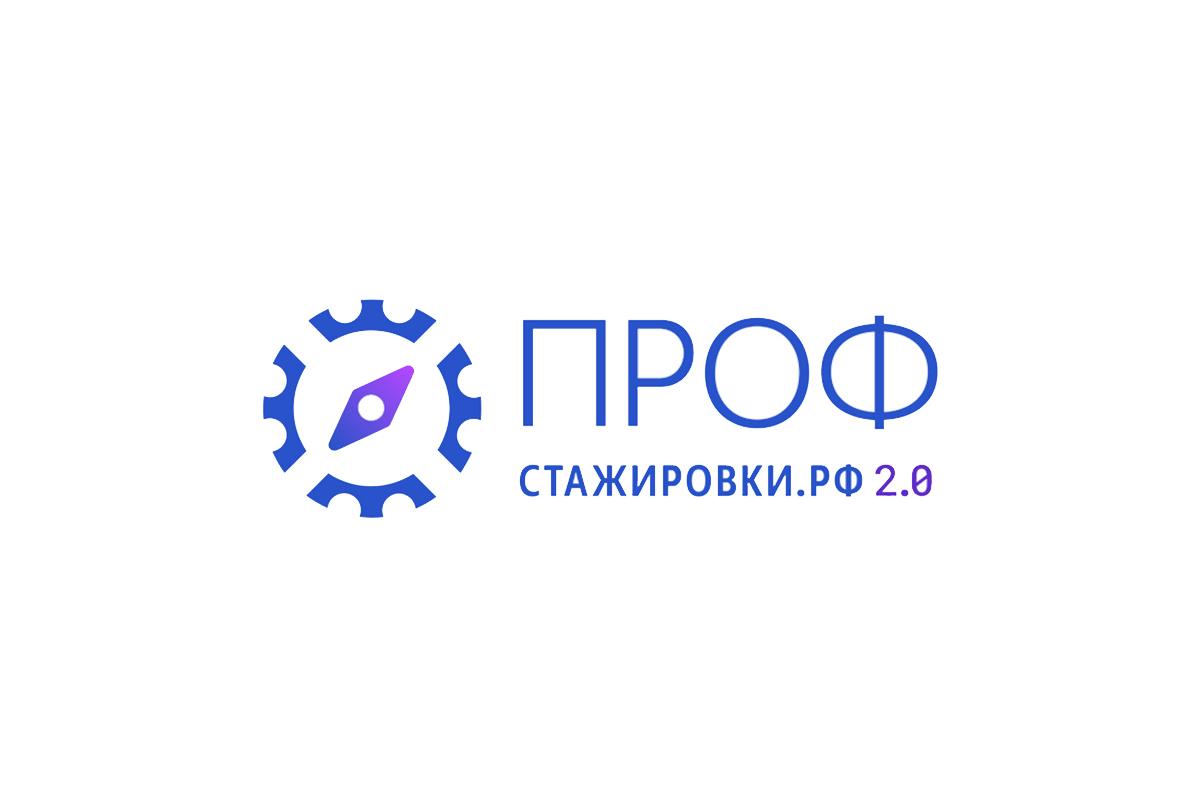 Первые результаты участия Политеха в проекте Профстажировки 2.0